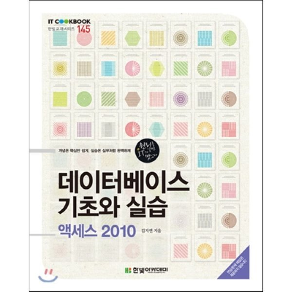 데이터베이스 기초와 실습 : 액세스 2010  김지연