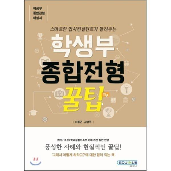 학생부종합전형 꿀팁Tip  이종근 김영주