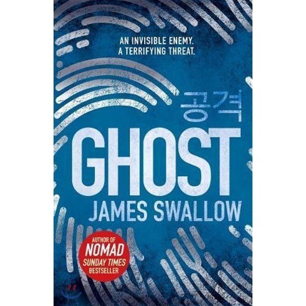 Ghost  James Swallow