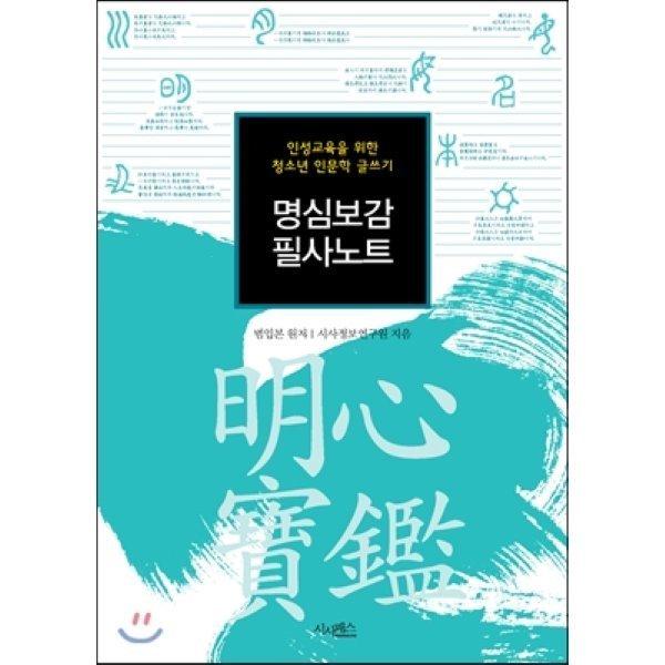 명심보감 필사노트  시사정보연구원