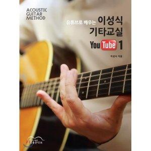 이성식 기타교실 YouTube 1  이성식