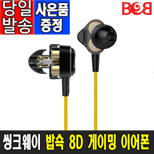 TONE 밥쇽 8D 2BA 정품 게이밍 이어폰