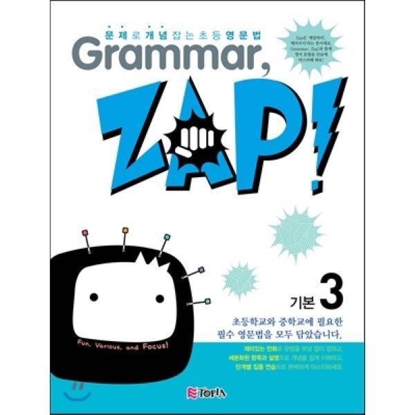 문제로 개념 잡는 초등 영문법 Grammar  Zap  기본 3 : 그래머 잽  편집부