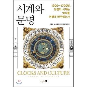 시계와 문명  : 1300 1700년  유럽의 시계는 역사를 어떻게 바꾸었는가  치폴라