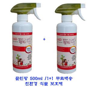 클린팡500ml/1+1무료배송 친환경 살균제  식물보호제l