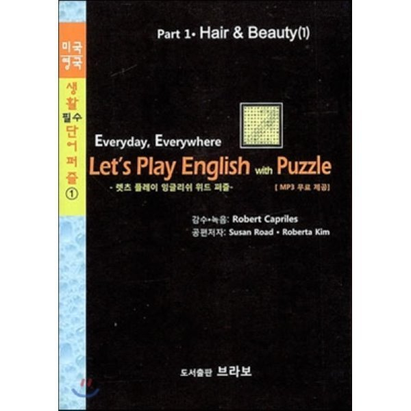 Let s Play English with Puzzle 1 : Hair Beauty  Susan Road Roberta Kim 공편 Robert Capriles 감수