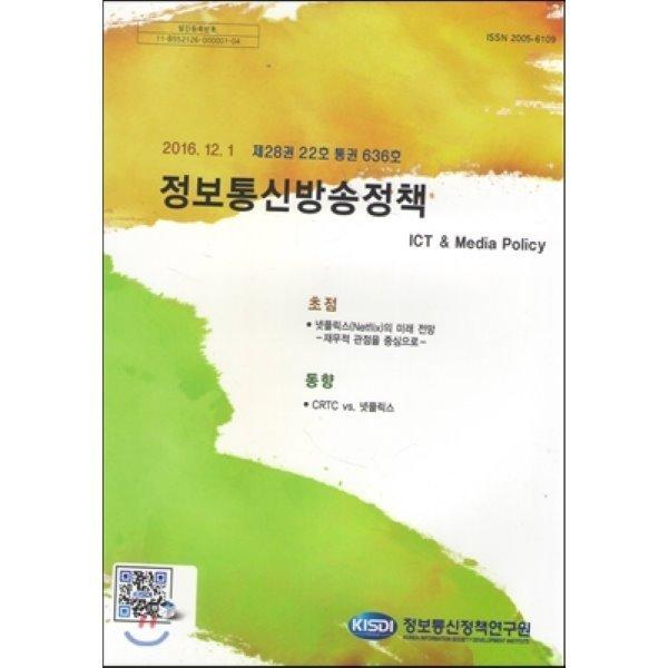 제28권 22호 통권 636호 정보통신방송정책  정보통신정책연구원
