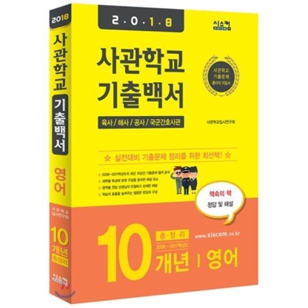 2018 사관학교 기출백서 영어 10개년 총정리 : 2008 2017년도 기출문제 수록  사관학교입시연구회
