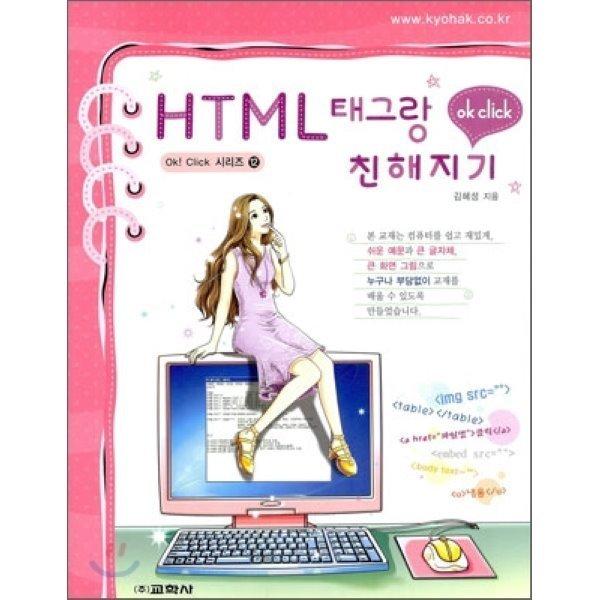 HTML 태그랑 친해지기  김혜성