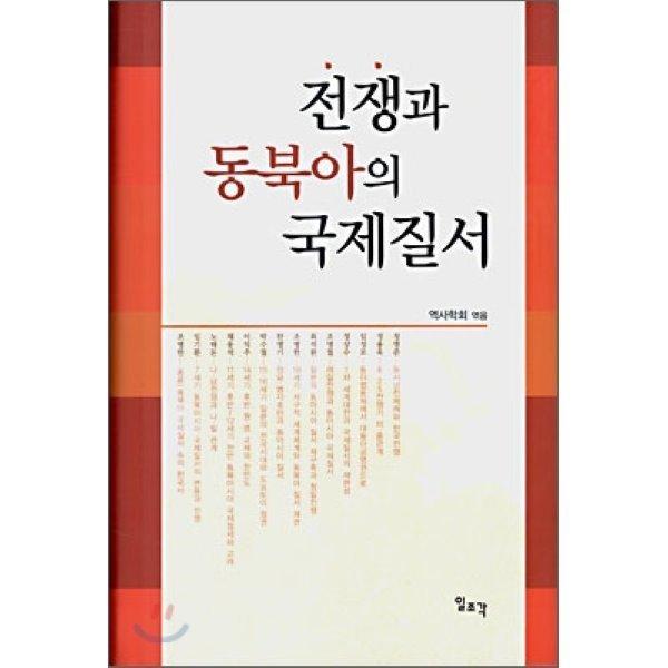 전쟁과 동북아의 국제질서  역사학회