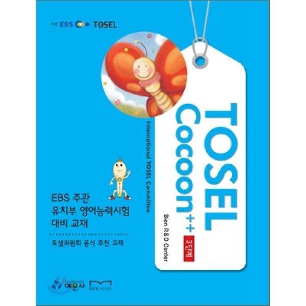 TOSEL COCOON 플러스 플러스 3단계 : EBS 주관 유치부 영어능력시험 대비 교재  장은영