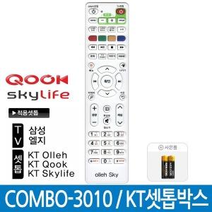 올레TV sky life 리모컨+건전지무료