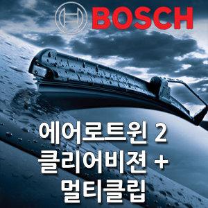 보쉬 최고급형 와이퍼 신형 에어로트윈/ 멀티클립
