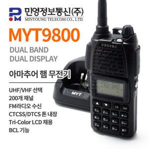 민영 MYT9800 업무용 아마추어햄무전기 / MYT-9800
