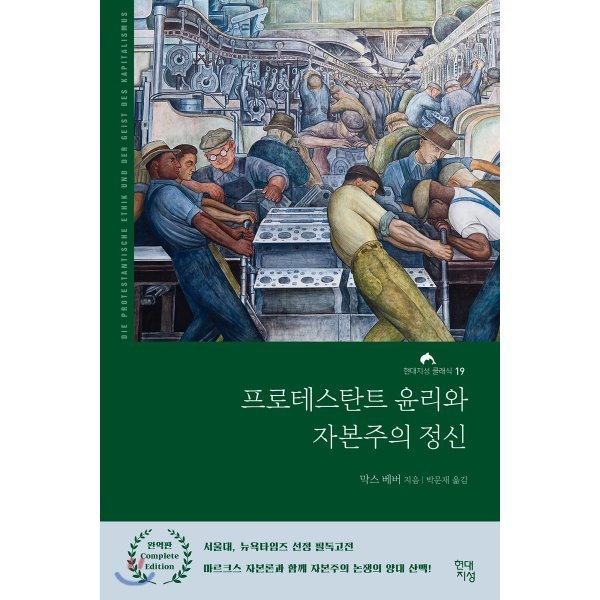 프로테스탄트 윤리와 자본주의 정신 (완역본)  막스 베버