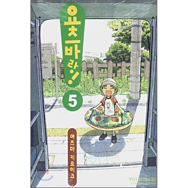요츠바랑  5  아즈마 키요히코