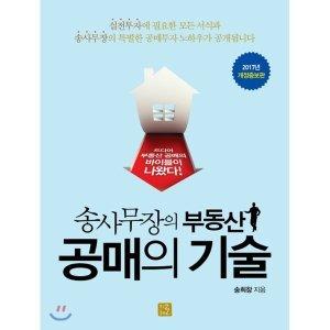 송사무장의 부동산 공매의 기술  송희창