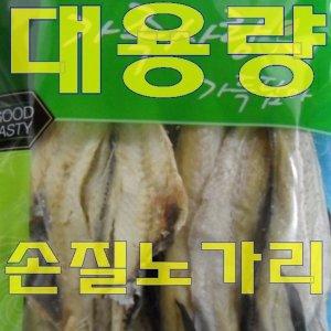 반건조 손질노가리(중)1kg