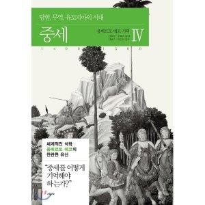 중세 4 : 1400 1500 : 탐험  무역  유토피아의 시대  움베르토 에코 기획  김효정 주효숙 공역 차...
