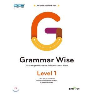 Grammar Wise 그래머 와이즈 Level 1  신사고영어콘텐츠연구소
