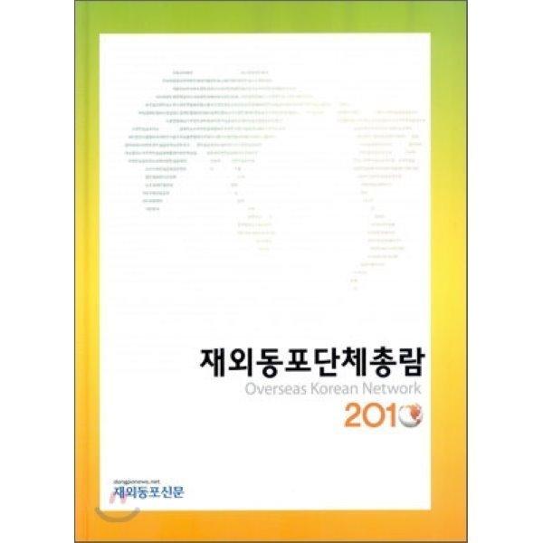 재외 동포 단체 총람 2010  편집부 편