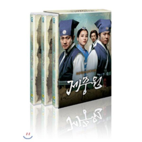 제중원 VOL 2 : 19화 36화  감독:홍창욱 출연:박용우 한혜진 연정훈