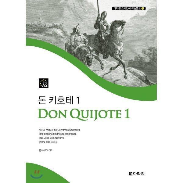 돈 키호테 1  Miguel de Cervantes