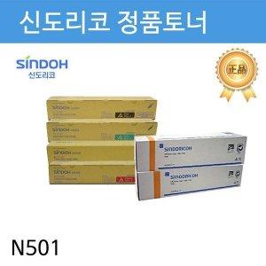 신도리코 정품토너 검정 N500T23K N501용