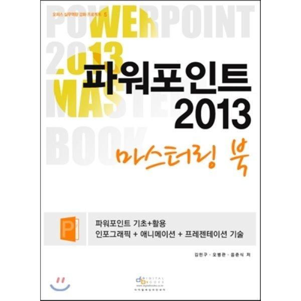 파워포인트 2013 마스터링 북 : 인포그래픽+애니메이션+프레젠테이션 기술  김민구 오병관 음준식