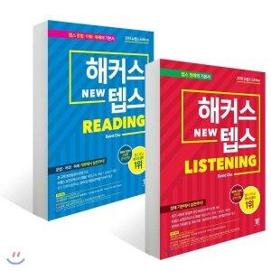 해커스 뉴텝스 NEW TEPS 리딩 + 리스닝  David Cho