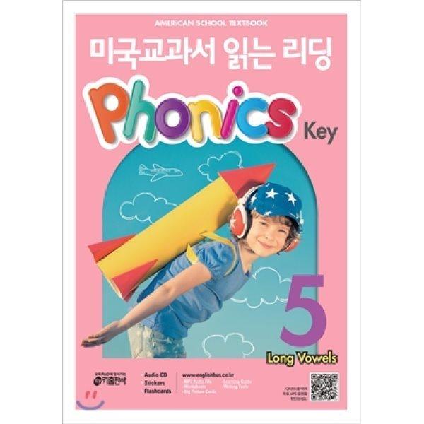 미국교과서 읽는 리딩 Phonics Key 5 : American School Textbook Phonics Key 5  키 영어학습방법연구소