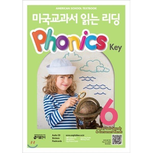 미국교과서 읽는 리딩 Phonics Key 6 : American School Textbook Phonics Key 6  키 영어학습방법연구소