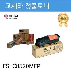 교세라 정품토너 TK-899KM FS-C8520MFP용 빨강