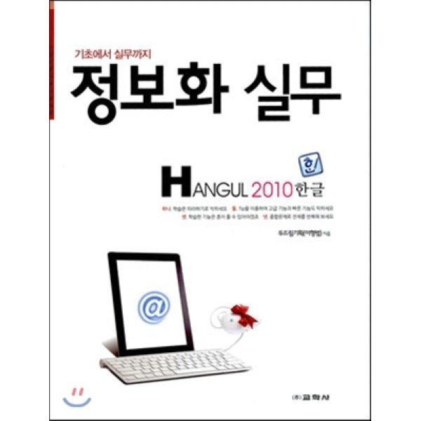 정보화 실무 HANGUL 2010 한글  두드림기획