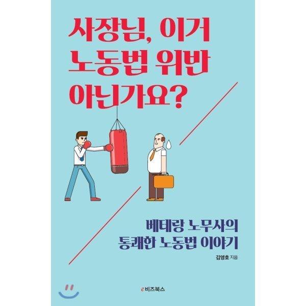 사장님  이거 노동법 위반 아닌가요  : 베테랑 노무사의 통쾌한 노동법 이야기  김영호