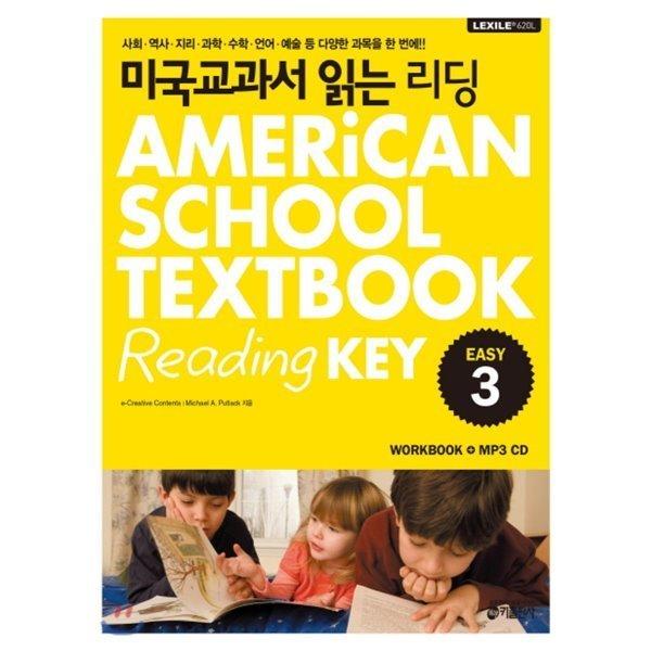 미국교과서 읽는 리딩 Easy 3 AMERiCAN SCHOOL TEXTBOOK Reading KEY : 미국 초등 1 2학년 과정  Crea...