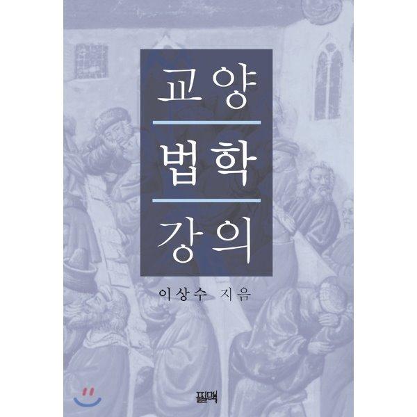 교양법학 강의  이상수