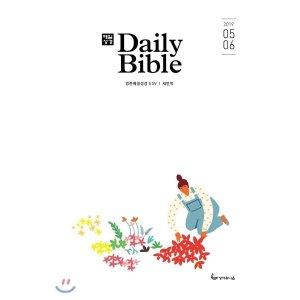 매일성경 (영한대조) (격월간) : 5 6월호  2019   성서유니온선교회 편집부