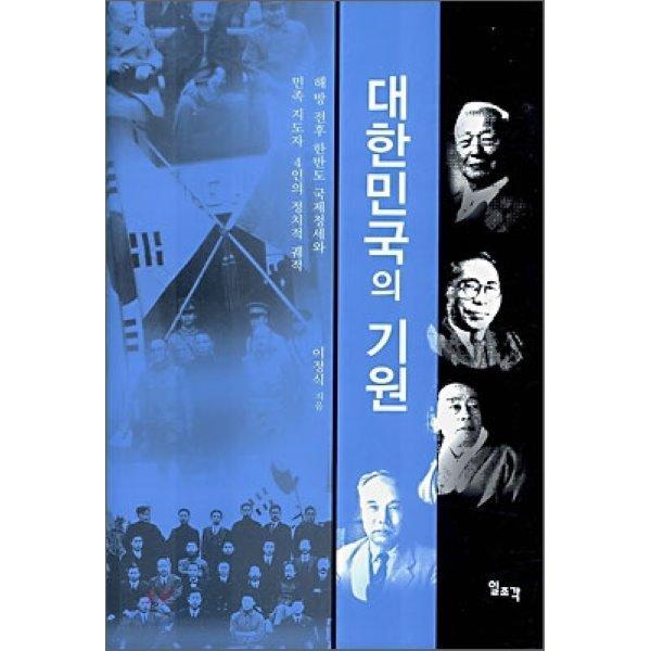 대한민국의 기원 : 해방전후 한반도 국제정세와 민족지도자 4인의 정치적 궤적  이정식