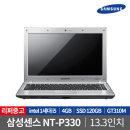 삼성리퍼중고 NT-P330 I5 1세대 13.3인치 SSD기본장착