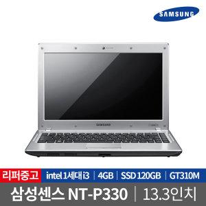 리퍼중고 NT-P330 I3 1세대 13.3인치 SSD기본장착