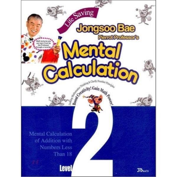Life Saving Jongsoo Bae Pierrot Professor s Mental Calculation Level 2  배종수