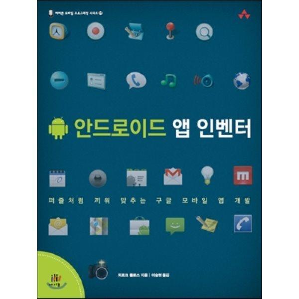 안드로이드 앱 인벤터 : 퍼즐처럼 끼워 맞추는 구글 모바일 앱 개발  외르크 클로스