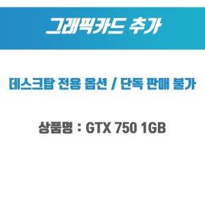 데스크탑 전용 그래픽카드 GTX 750 1GB