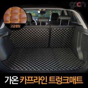 가온 3D퀼팅가죽 트렁크매트 풀세트 카매트 차박용품