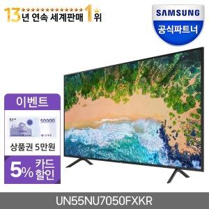 인증점 삼성 UHD TV 55형 UN55NU7050FXKR 스탠드형