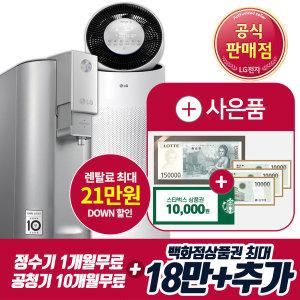 LG 정수기렌탈+18만+후기1만/디오스/프르다