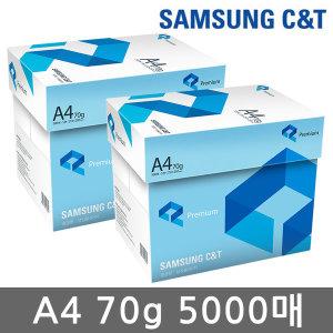 삼성 A4 복사용지 A4용지 복사지 70g 5000매(2박스)