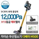 디베아 M500 무선청소기 +침구브러쉬증정/당일출고
