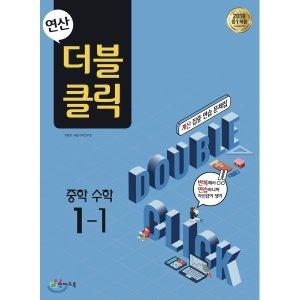 연산 더블클릭 중학수학 1-1 (2019년용)  최용준 해법수학연구회